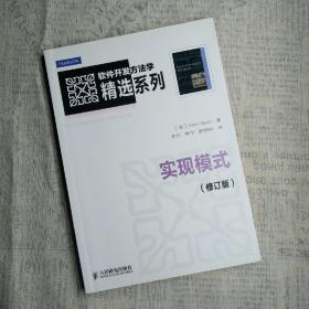 软件开发方法学精选系列:实现模式(修订版)