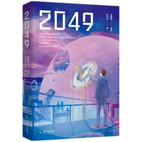 2049:科技新世界,解密过去,追索未来