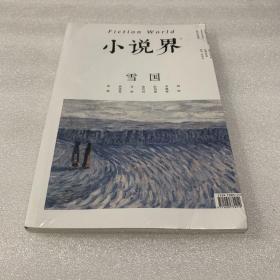 小说界 雪国2021第1期(未拆封)