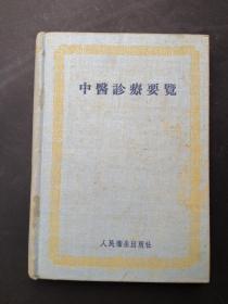 中医诊疗要览(布面精装 1955年)