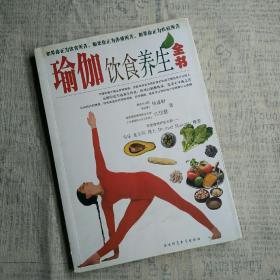 瑜伽饮食养生全书