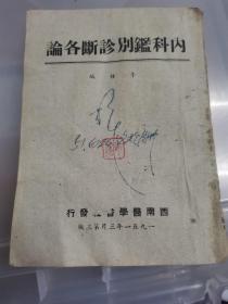 内科鉴别诊断各论(1951年)