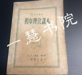 初中理化课本 第一册
