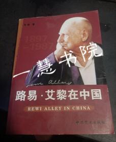 路易·爱黎在中国