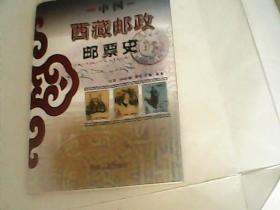 中国西藏邮政邮票史(附32页彩 色图版63幅)(第二版二印)