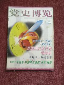 党史博览1999 10