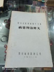 四川省药材植保学习班 病害防治讲义 (合页油印本)