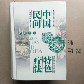 中国民间特色疗法.