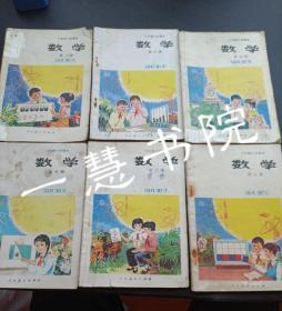 六年制小学课本 试用本 数学: 第二册.第三册.第四册.第五册.第六册.第七册 (六本合售)