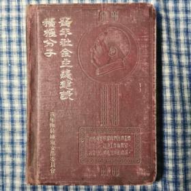 祖国日记/五十年代笔记本/青年团针织厂支部委员会