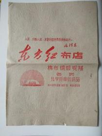 文革时期老包装纸:东方红布店