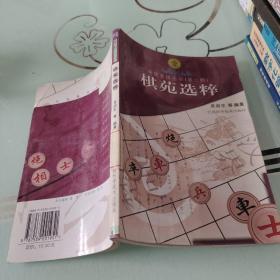 中国象棋丛书1:棋苑选粹(第2版)