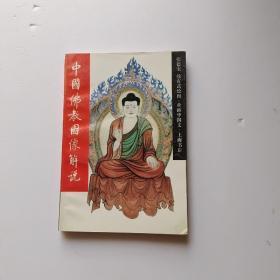中国佛教图像解说【有购书者签名】