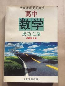 高中数学成功之路/胡炯涛 主编
