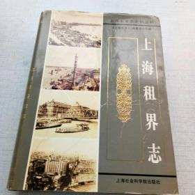上海租界志 [AE----17]
