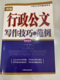 新编行政公文写作技巧与范例(最新版本)