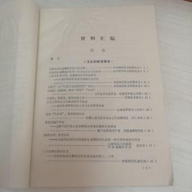 西藏山南地区卫生工作资料汇编