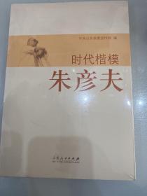 时代楷模朱彦夫