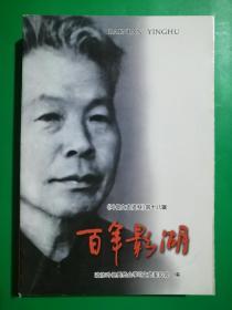 百年影湖——叶县文史资料第十八辑