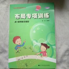 阶梯围棋基础训练丛书:布局专项训练·从1级到业余初段