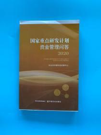 国家重点研发计划资金管理问答(2020)