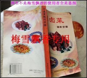 川卤菜制作手册