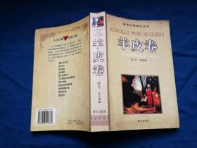 羊皮卷 羊皮卷 最伟大的励志丛书