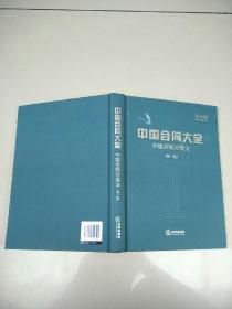 中国合同大全:中国合同分类法(第一版)   原版内页干净