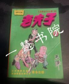 老夫子96(漫画)
