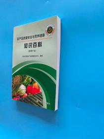 农产品质量安全与营养健康知识百科(植物产品)