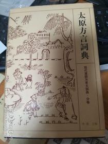 太原方言词典(现代汉语方言大词典 分卷)书干净,无笔迹,印记