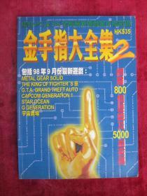 金手指大全集2:【集合PS 及SS全部最新游戏金手指密码】(包邮)