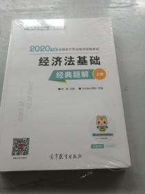 2020年初级会计职称教材经济法基础经典题解(上下册)中华会计网校梦想成真   全新