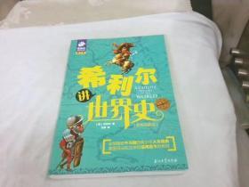 希利尔讲世界史(彩色珍藏版 第3版)