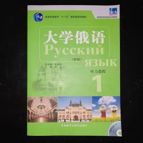 大学俄语东方(新版)(听力教程)(1)(无MP3光盘)