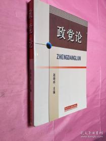政党论  ZHENGDANGLUN 赵晓呼(一版一印)