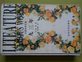 外国文学名著丛书:九三年