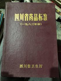 四川省药品标准 1983年版 (16开 精装 )