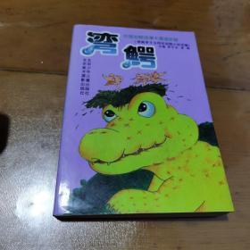 中国动物故事卡通连环画,湾鳄