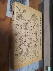 杭州方言词典(现代汉语方言大词典 分卷)书干净,无笔迹,印记
