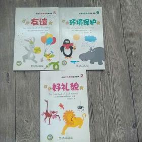 小小好礼貌书 小小友谊书 小小环境保护书三本合售