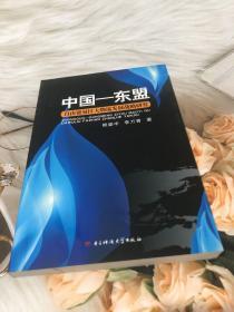 中国-东盟自由贸易区大物流发展战略研究