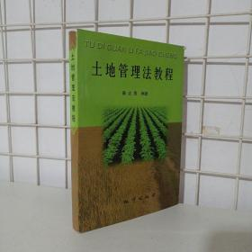 土地管理法教程