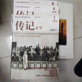 传记文学2008年1 4 8期(共3本)