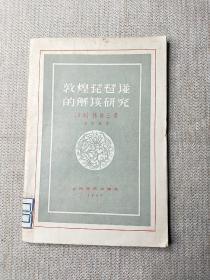 敦煌琵琶谱的解读研究
