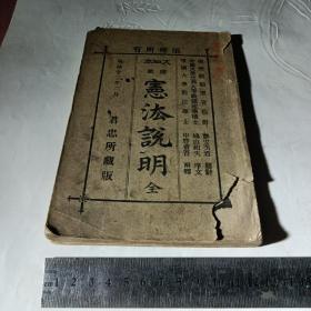 大日本帝国宪法说明1册全