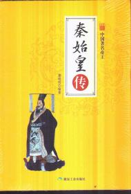 中国著名帝王 秦始皇传