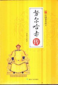 中国著名帝王 努尔哈赤传