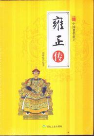 中国著名帝王 雍正传