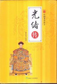 中国著名帝王 光绪传